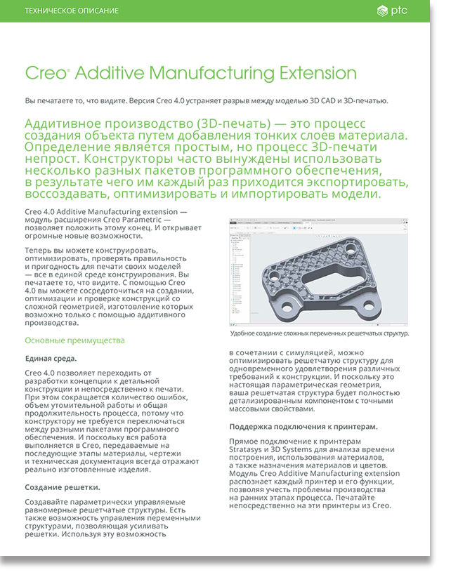datasheet-creo_additive_manufacturing-ru.png